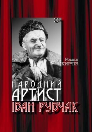 Роман Кирчів. Богдан Рубчак