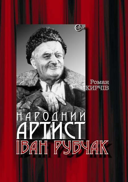 Роман Кирчів. Народний артист Іван Рубчак