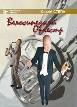 Сергій Степа. Велосипедний оркестр
