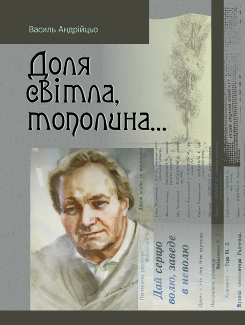 Андрійцьо В. Нариси з історії Хустського народного театру