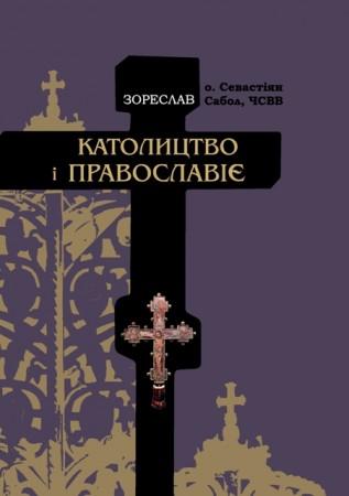 Зореслав. Католицьво і Православіє
