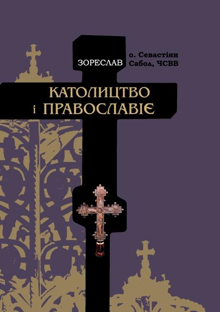 о. Сабол Степан-Севастіян. Католицтво і православіє