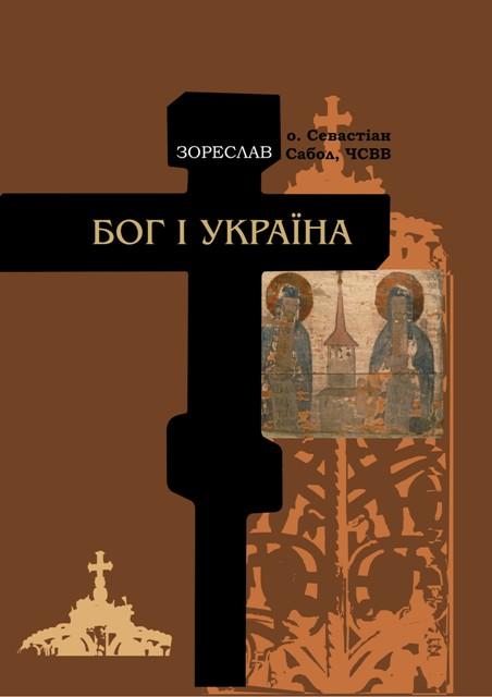 о. Сабол Степан-Севастіян, ЧСВВ. Бог і Україна