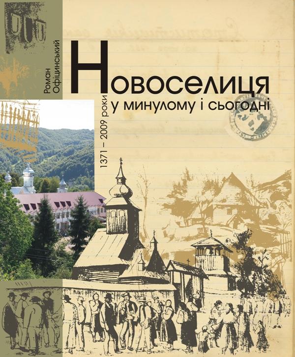 Роман Офіцинський. Новоселиця у минулому і сьогодні (1371–2009 роки)