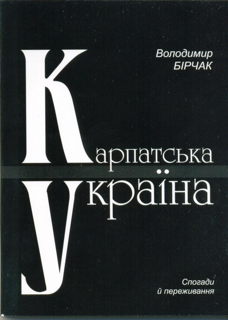 Бірчак Володимир. Карпатська Україна