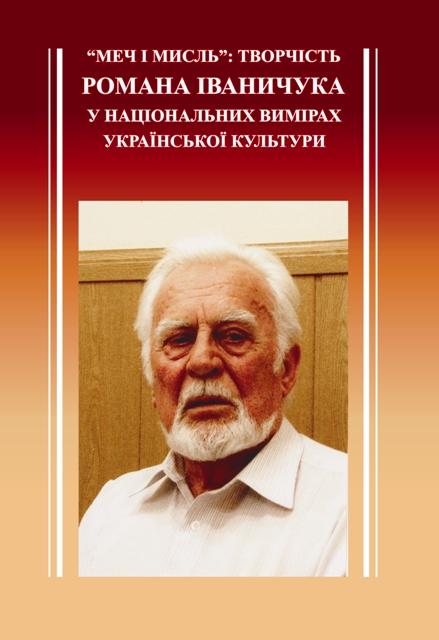 Меч і мисль: творчість Романа Іваничука у національних вимірах української культури