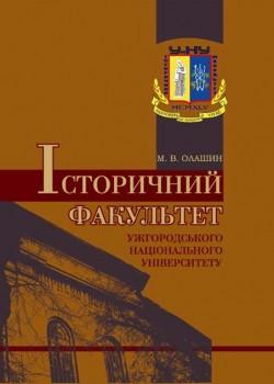 Мукачівський науковець випустив книгу про історичний факультет УжНУ