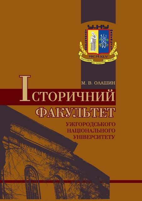 М. Олашин. Історичний факультет УжНУ