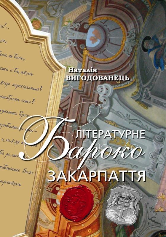 Вигодованець Н. І. Літературне Бароко Закарпаття