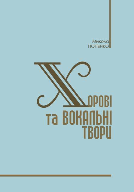 Микола Попенко: Хорові та вокальні твори