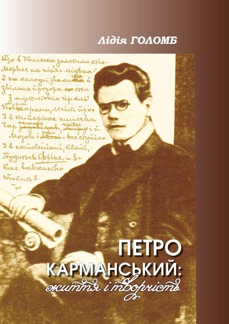Голомб Л. Петро Карманський: життя і творчість