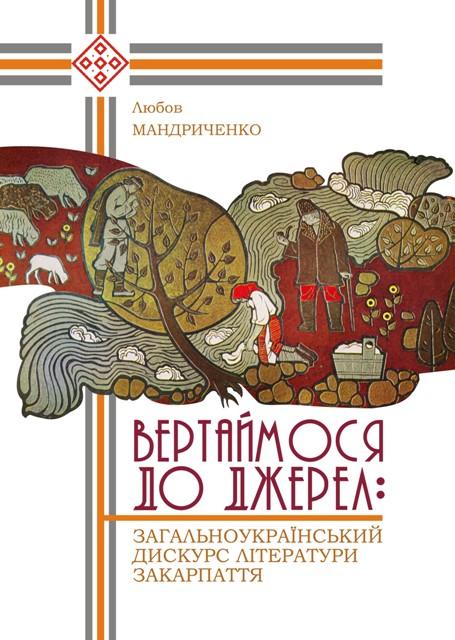 Мандриченко Л. М. Вертаймося до джерел: загальноукраїнський контекст літератури Закарпаття