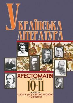 Хрестоматія з української літератури - 5-9 та 10-11 класи