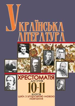 Хрестоматії з української літератури для шкіл з угорською мовою навчання