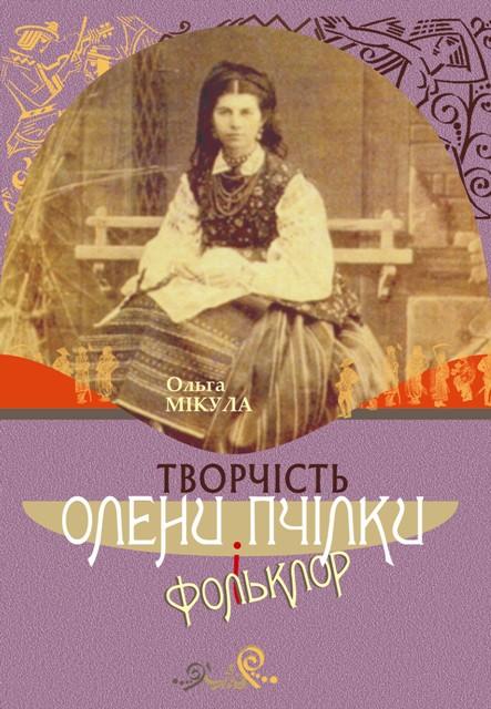 Мікула О. І. Творчість Олени Пчілки і фольклор