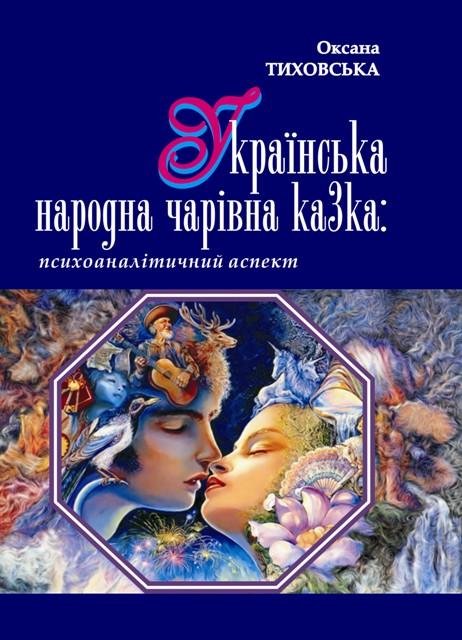 Тиховська О. М. Українська народна чарівна казка: психоаналітичний аспект