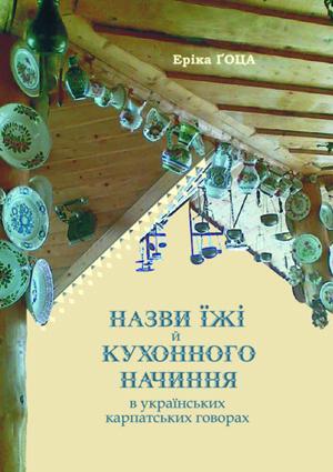 Ґоца Еріка. Назви їжі й кухонного начиння в українських карпатських говорах