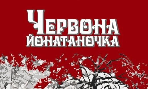 Станинець Юрій. Червона йонатаночка