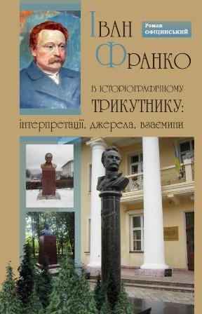 Офіцинський Р. Іван Франко в історіографічному трикутнику