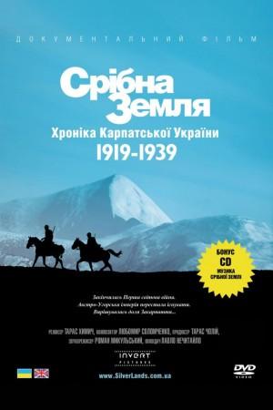 """""""Срібна Земля. Хроніки Карпатської України 1919-1939"""" (DVD)"""