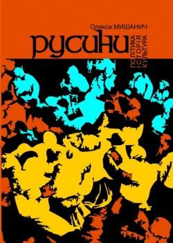 Обкладинка книги О. Мишанича