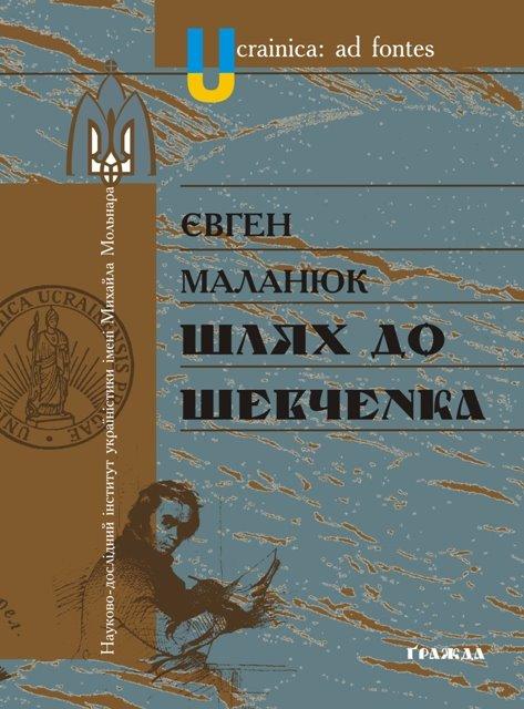 Маланюк Євген. Шлях до Шевченка