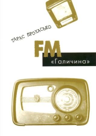 Т. Прохасько. FM ГАЛИЧИНА