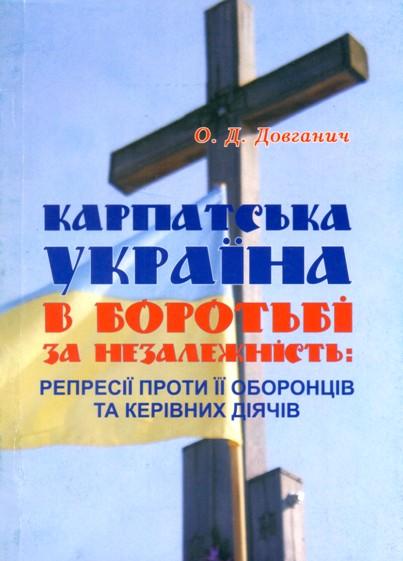 Карпатська Україна в боротьбі за незалежність