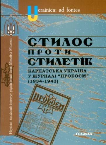 Карпатська Україна у журналі «Пробоєм»