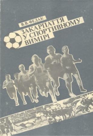 В. Спорт