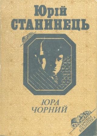 Юра Чорний
