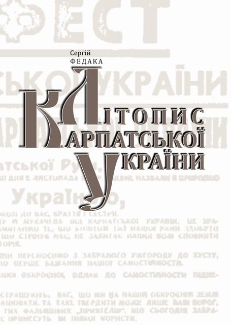 Федака С. Літопис Карпатської України