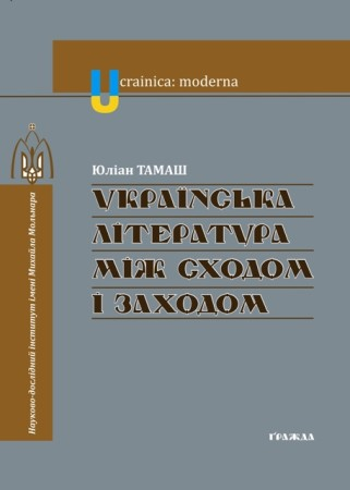 Юліан Тамаш. Українська література між Сходом_Заходом