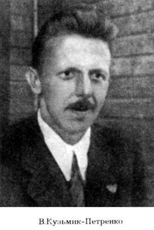 Кузьмик В.