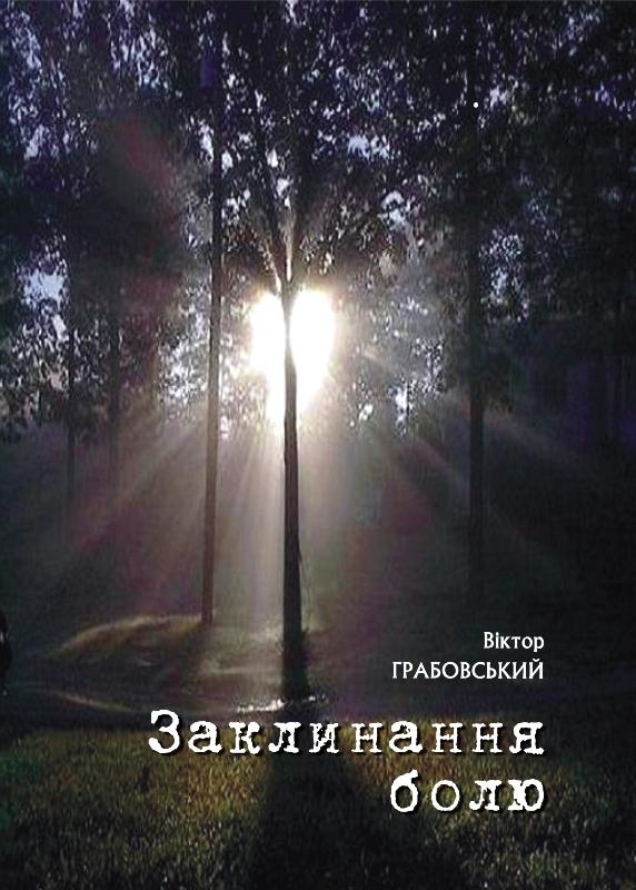 Віктор Грабовський: Заклинання болю