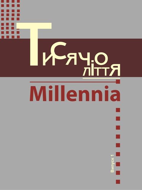 Тисячоліття – Millennia: Науковий щорічник. Випуск 1