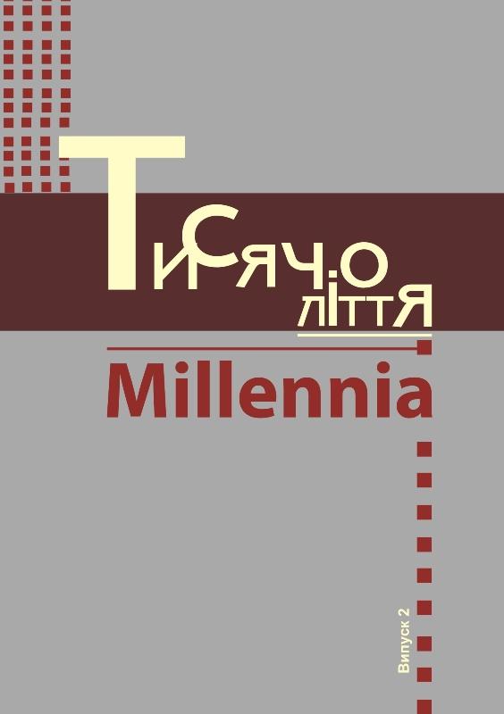 Тисячоліття – Millennia: Науковий щорічник. Випуск 2