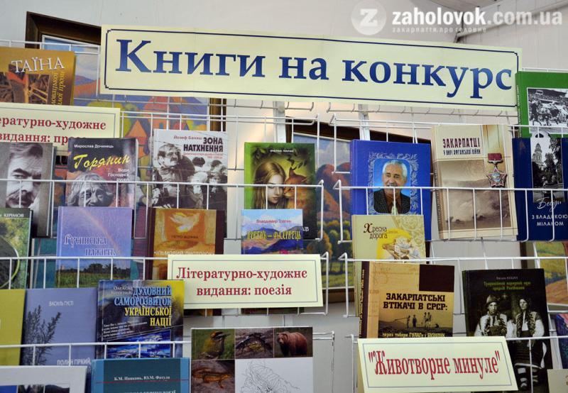 28 травня: Книга-Фест в Ужгороді