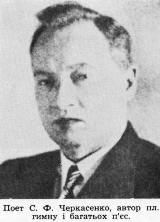 Спиридон Черкасенко
