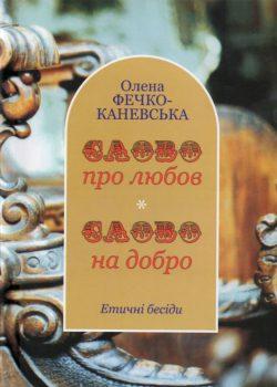 Фечко-Каневська 12