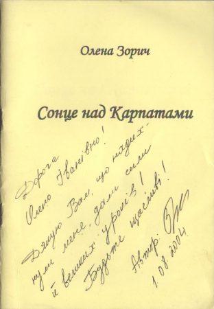 Книга Олени Зоричз дарчим написом для О. І. Каневської