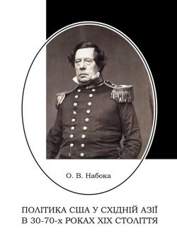Олександр Набока