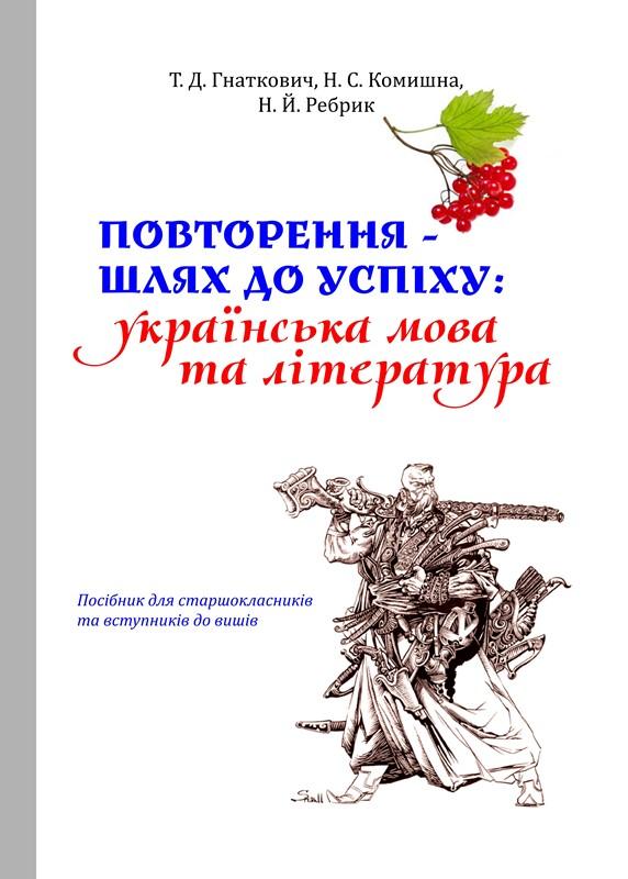 Гнаткович Т., Комишна Н., Ребрик Н. Повторення – шлях до успіху