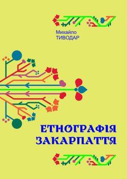 Михайло Тиводар. Етнографія Закарпаття
