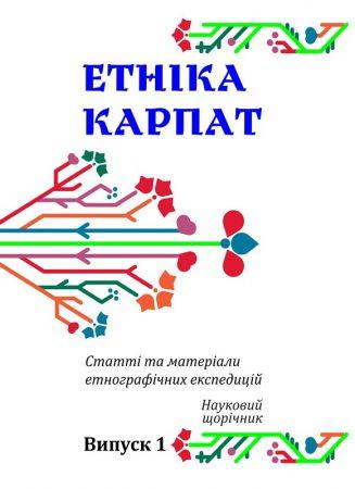 Етніка Карпат
