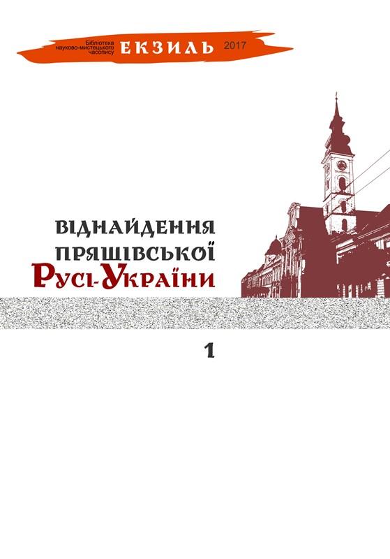 Віднайдення Пряшівської Русі-України