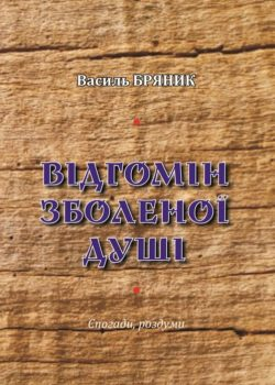 Василь Бряник