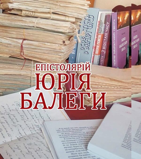 Епістолярій Юрія Балеги
