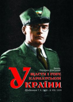Василь Гренджа-Донський: Щоденники