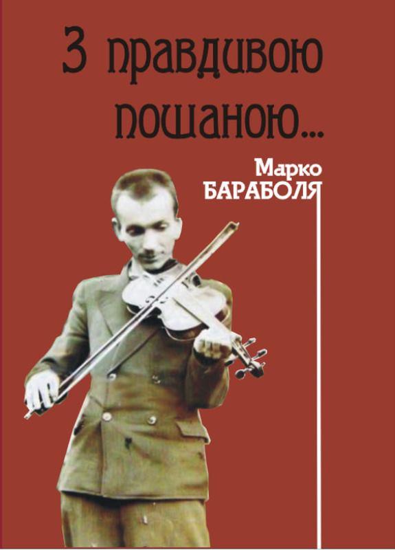 Марко Бараболя. З правдивою пошаною